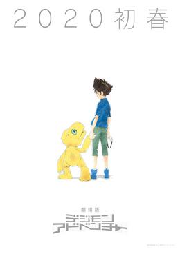 DigimonAdventure2020poster