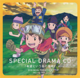 Digimon Frontier Blu-ray Box Drama CD