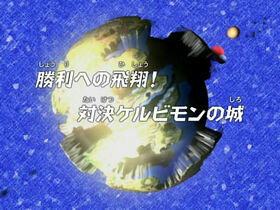 DF36 title jp