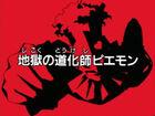 DA51 title jp