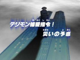 DT13 title jp