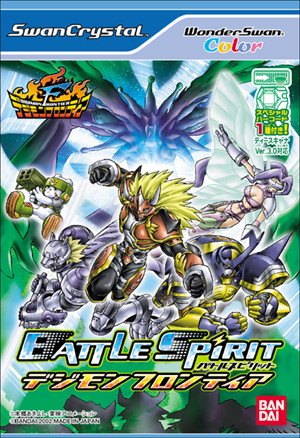 Battle Spirit Digimon Frontier