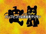 Due Digimon nella città dei bambini