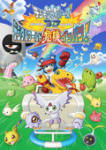 Digimon savers 3d poster