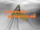 DT03 title jp