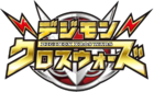 Digimon Xros Wars Logo