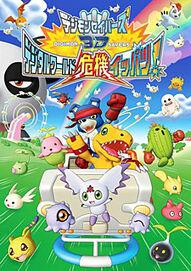 DigimonSavers3D-cover