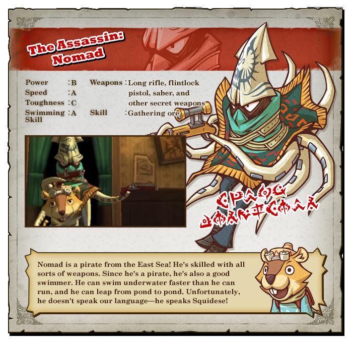Nomad Ranger Info