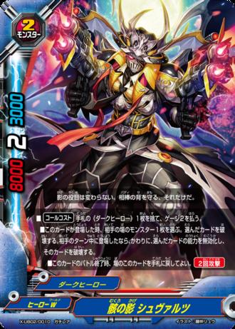 X-UB02-0010