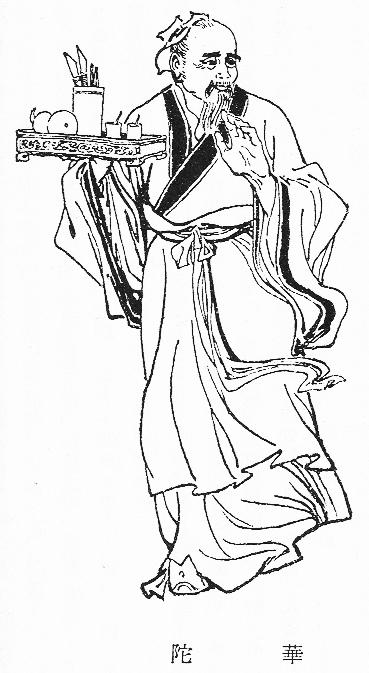 Hua Tuo - Qing SGYY