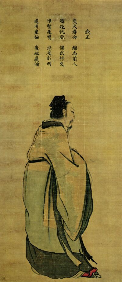 King Wu of Zhou
