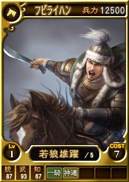 Kublai Khan (ROTK12TB)