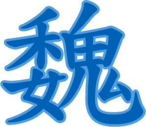 Wei symbol