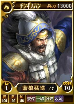 Genghis Khan (ROTK12TB)
