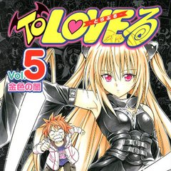 Rito (and Yami) on the cover of Volume 5 of the original manga