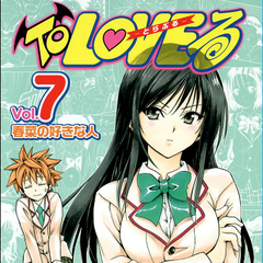 Rito (and Yui) on the cover of Volume 7 of the original manga