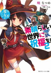 KonoSuba-LightNovel--Volume2Cover
