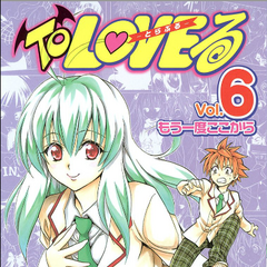 Rito (and Run) on the cover of Volume 6 of the original manga