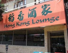 Hongkonglounge