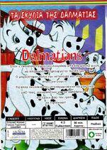 ...noch mehr Dalmatiner - DVD back cover (Greek, Arcadia)