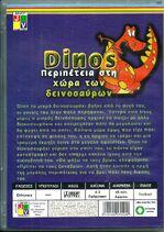 Abenteuer im Land der Dinosaurier - back cover (Greek; Junior Home Video)