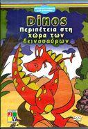 Abenteuer im Land der Dinosaurier - cover (Greek; Junior Home Video)