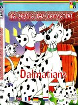 ...noch mehr Dalmatiner - DVD cover (Greek, Arcadia)