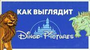 ПОЕХАЛ НА ДИНГО ПИКЧЕРС И ОСОЗНАЛ СМЫСЛ ЖИЗНИ Студия Dingo Pictures