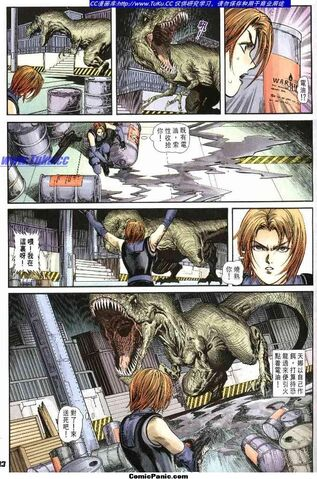 File:Dino Crisis Issue 6 - page 23.jpg