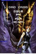 Dino Crisis Issue 6 - page 2