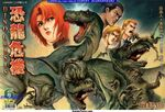 Dino Crisis Issue 6 - front cover