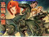 Dino Crisis Issue 6