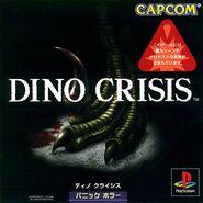 Dino Crisis PS Jp