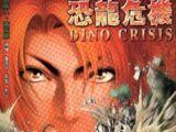 Dino Crisis Issue 5
