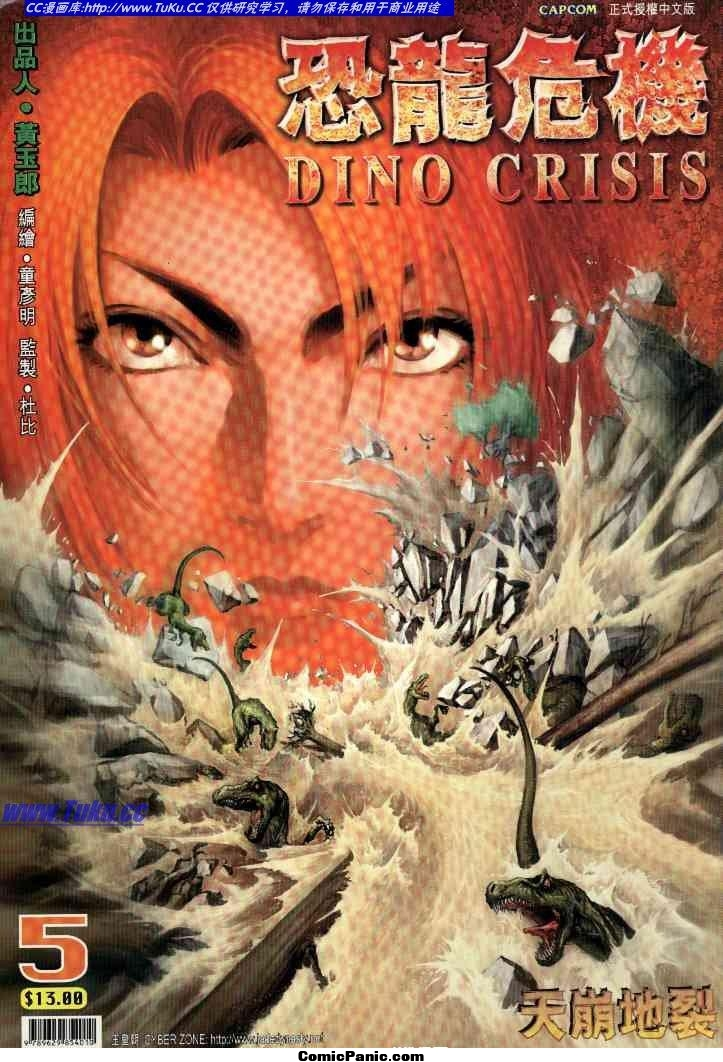 Dino Crisis Issue #5 | Dino Crisis Wiki | FANDOM powered by