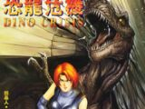 Dino Crisis Issue 2