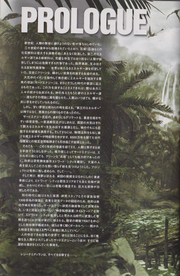 DINO CRISIS 2 Official Guide Book - page 2