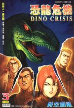 Dino Crisis Issue 3 - front cover