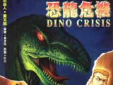 Dino Crisis Issue 3