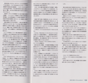 DINO CRISIS 2 Official Guidebook - pages 158 and 159 (crop)