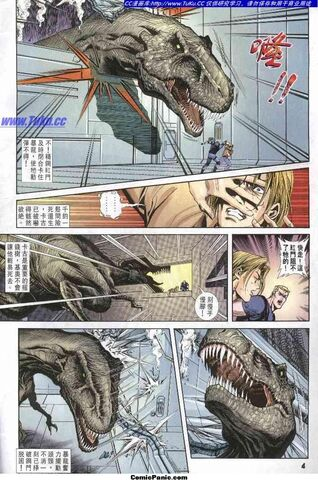 File:Dino Crisis Issue 6 - page 4.jpg