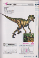 DINO CRISIS 2 Official Guide Book - page 31