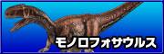 Archivo:Monolophosaurus off.jpg