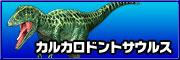 Carcharodontosaurus off