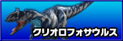 Cryolophosaurus off