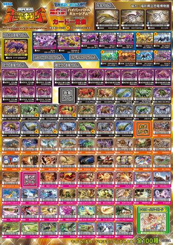 File:KK Card List.jpg