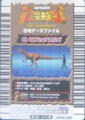 Monolophosaurus Card 06 3rd back