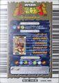Tornado Toss Card 06 2nd back