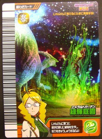 File:Emerald garden.jpg