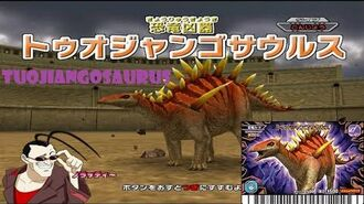 Dinosaur King 古代王者恐竜キング- Wake up! New Power!!- Tuojiangosaurus (Space Pirates (stage 1))